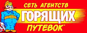 """Акция """"Утекай!"""" от Сети Агентств Горящих Путевок"""